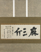 7197 A kakemono (hanging scroll) painted in ink with calligraphy