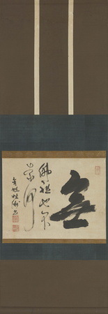 7111 A paper kakemono (hanging scroll) painted in ink with calligraphy
